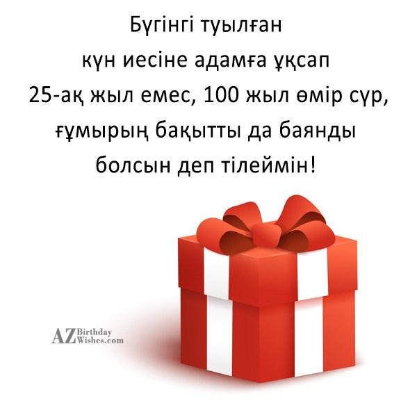 azbirthdaywishes-10072