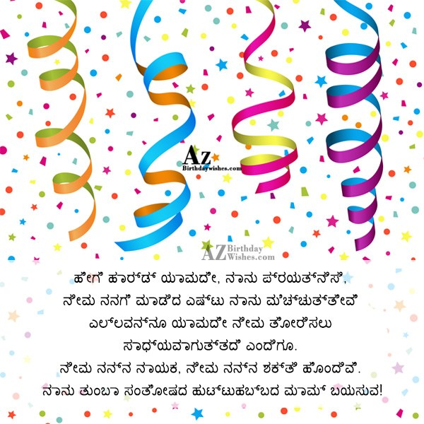 azbirthdaywishes-10108