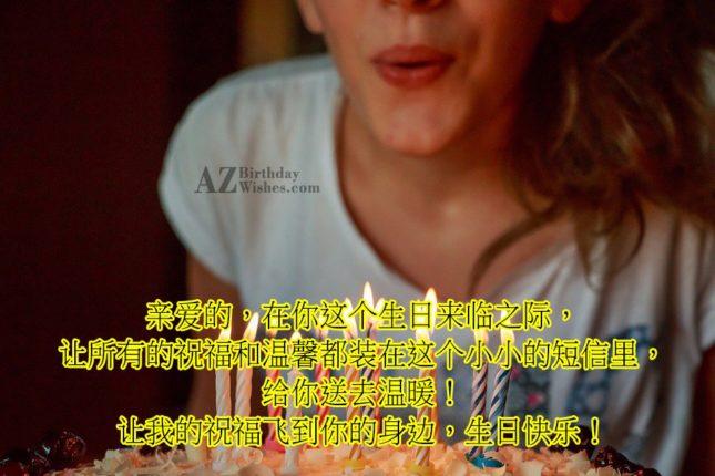 azbirthdaywishes-10156