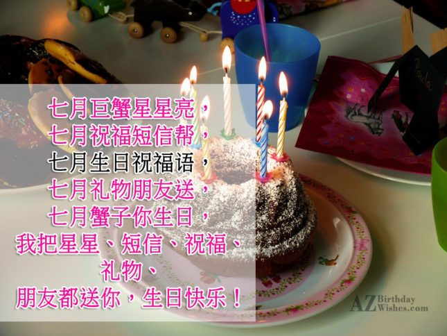 azbirthdaywishes-10168