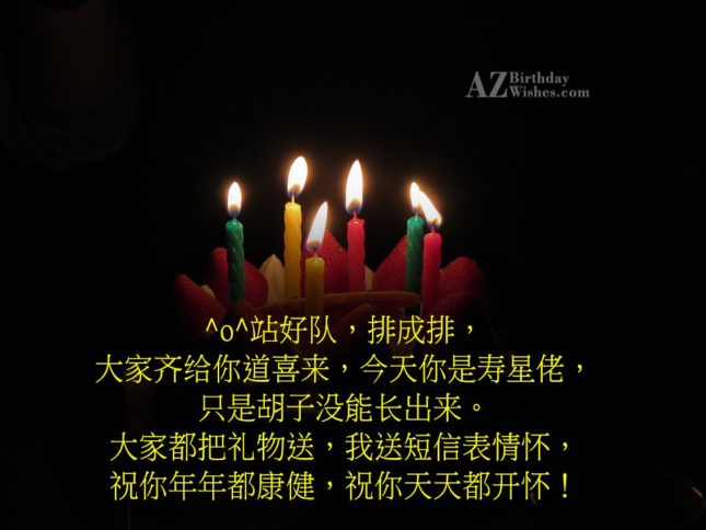 azbirthdaywishes-10172