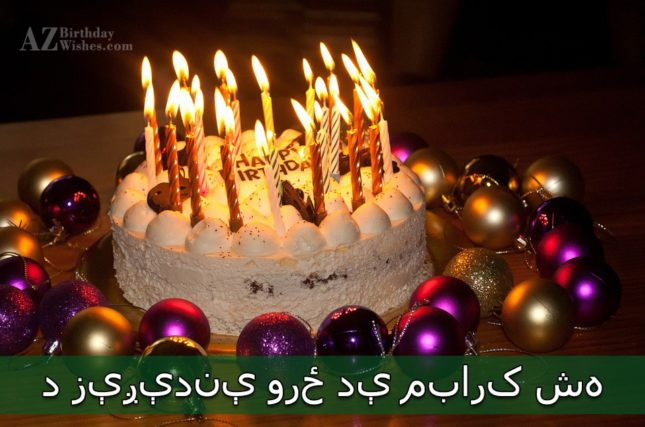 azbirthdaywishes-10746