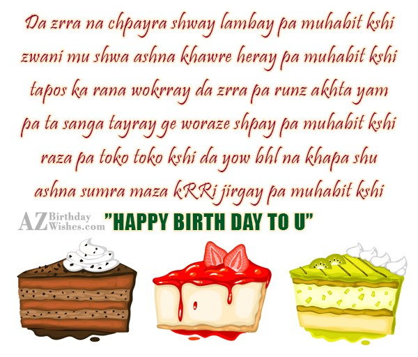 birthday wishes in pashto
