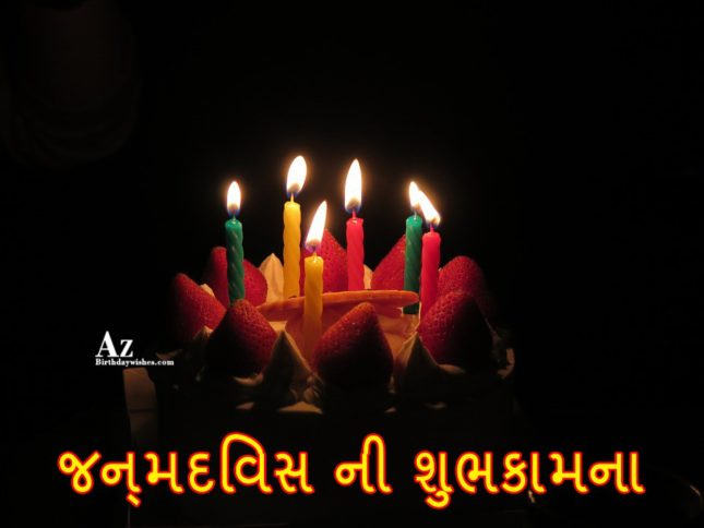 Birthday Wishes In Gujarati