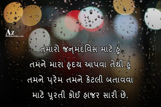 Birthday Wishes In Gujarati Page 3