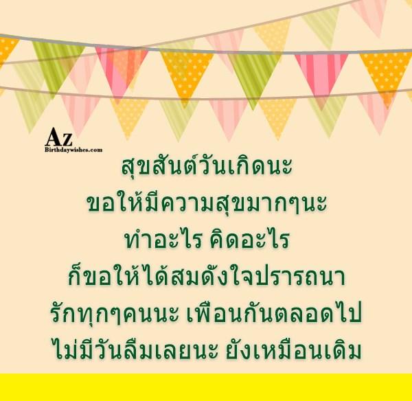azbirthdaywishes-4593