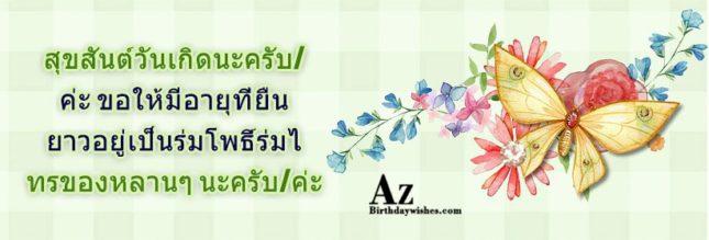 azbirthdaywishes-4626