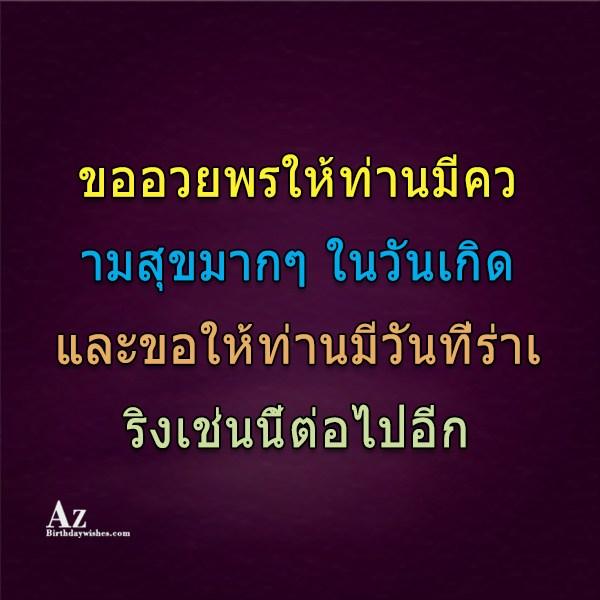 azbirthdaywishes-4801
