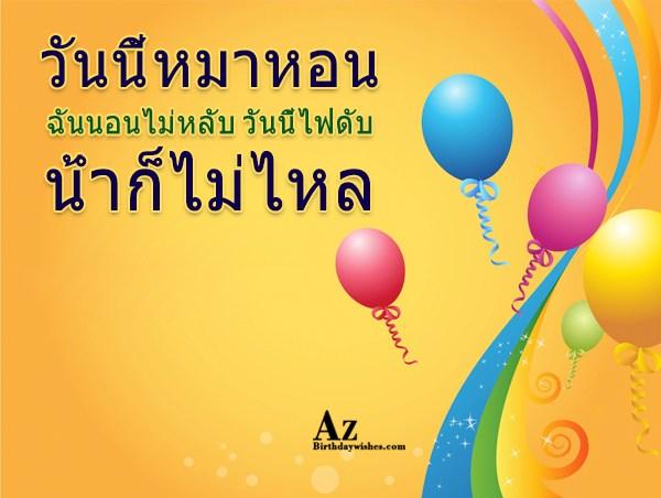 azbirthdaywishes-4850