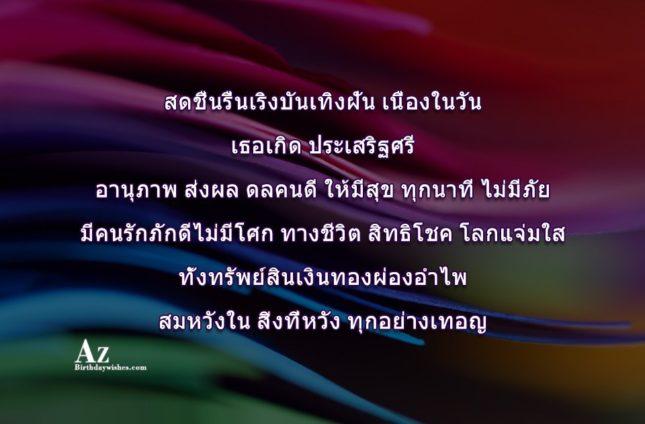 azbirthdaywishes-4865