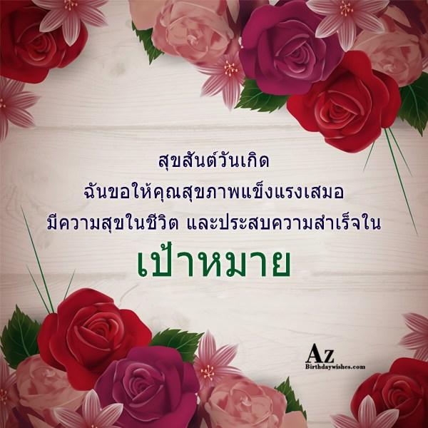 azbirthdaywishes-4914