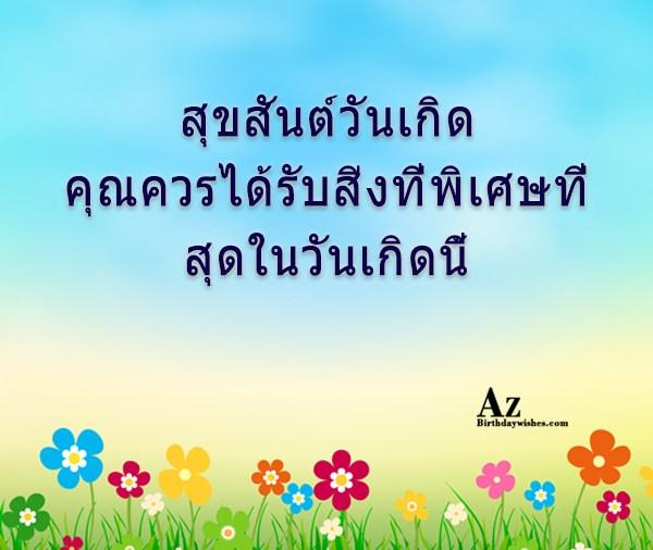 azbirthdaywishes-4929