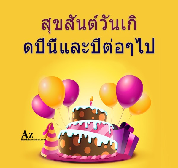 azbirthdaywishes-4950