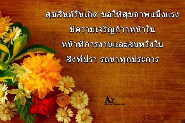azbirthdaywishes-4962