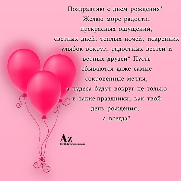 поздравления с днем рождения желаю счастья радости желаю диджейства занимается продюссированием