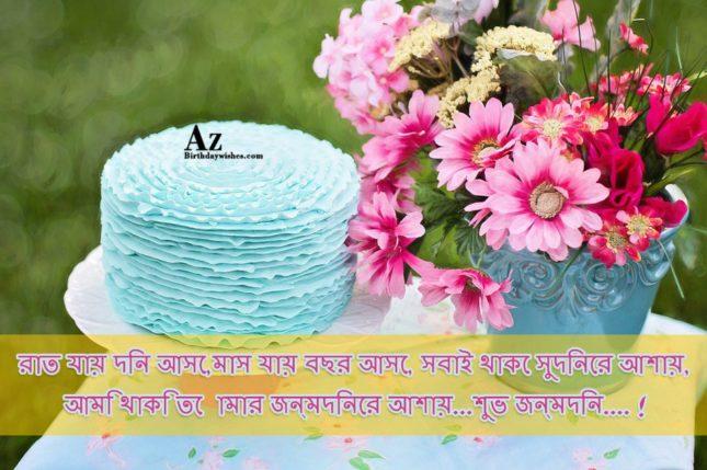 azbirthdaywishes-5563