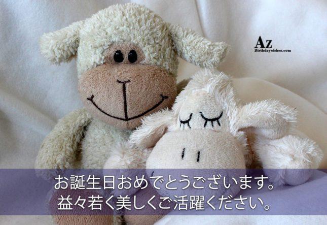 azbirthdaywishes-5777
