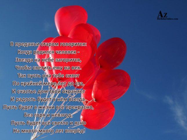 azbirthdaywishes-5806