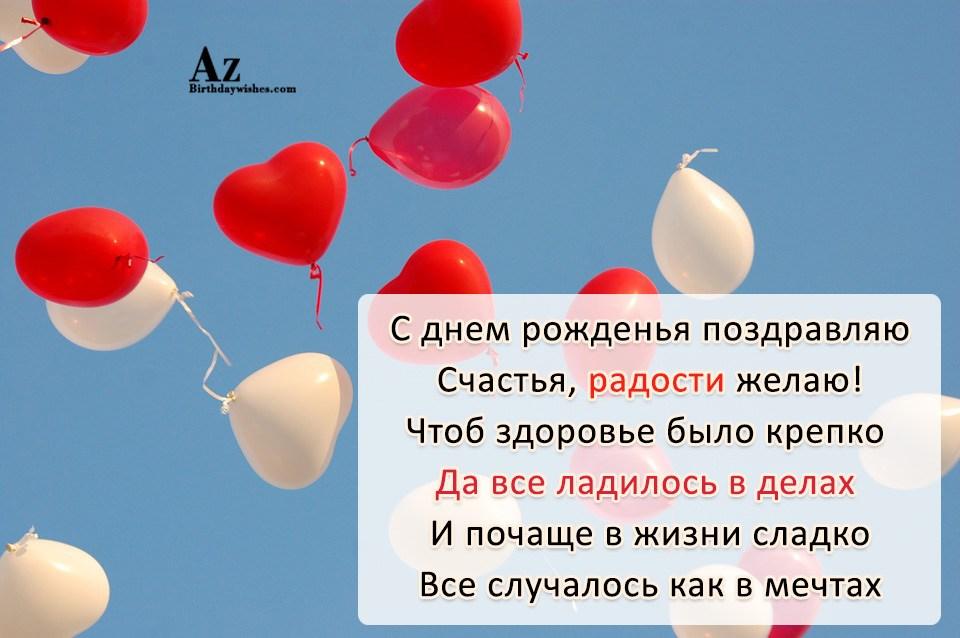 Поздравление с днем рождения счастья удачи 849
