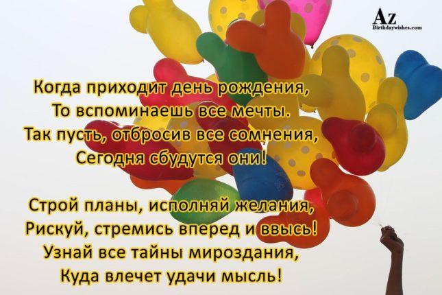 azbirthdaywishes-5861