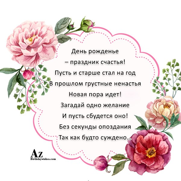 azbirthdaywishes-5974