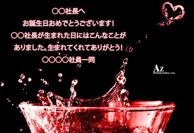 azbirthdaywishes-6026