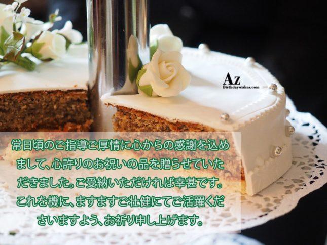 azbirthdaywishes-6069