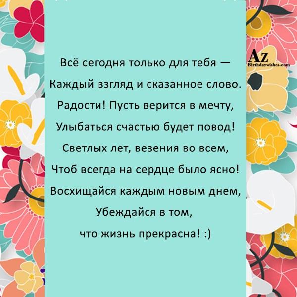 azbirthdaywishes-6131