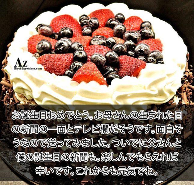 azbirthdaywishes-6165