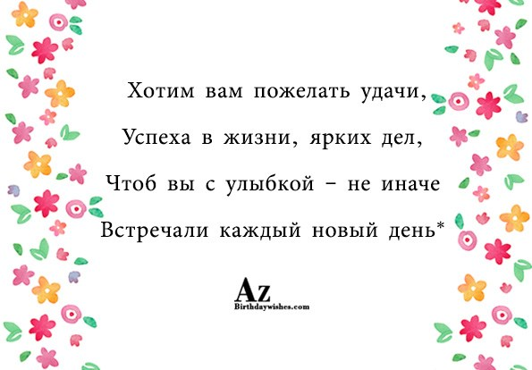 azbirthdaywishes-6196