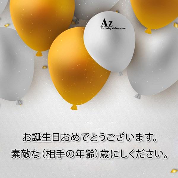 azbirthdaywishes-6211