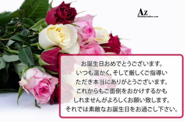 azbirthdaywishes-6259
