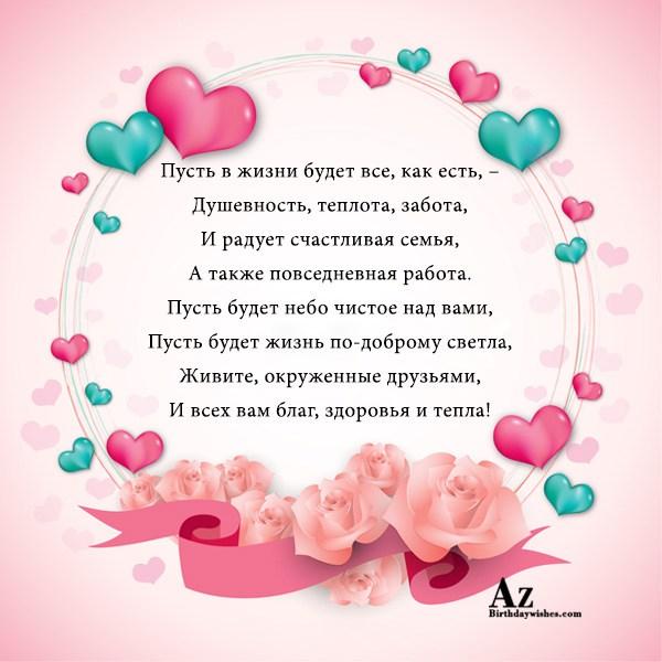 azbirthdaywishes-6284