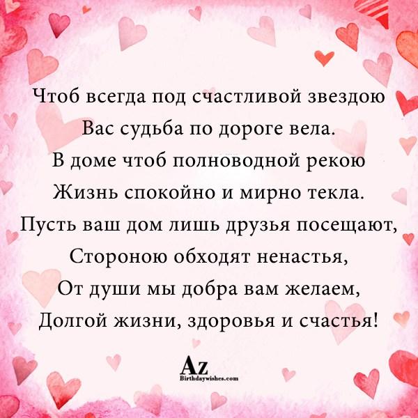 azbirthdaywishes-6296