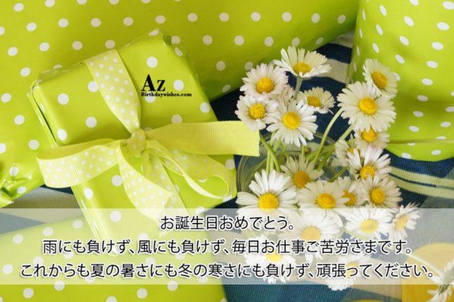 azbirthdaywishes-6331