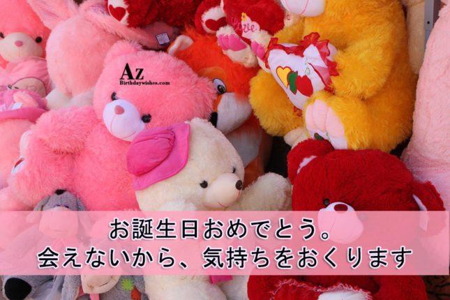 azbirthdaywishes-6357