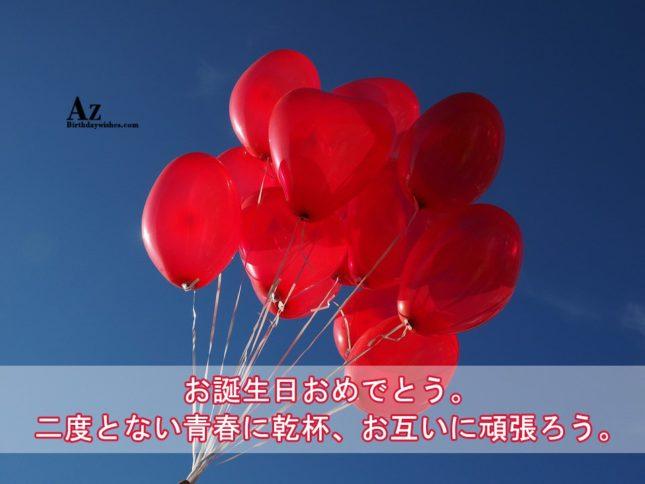 azbirthdaywishes-6372