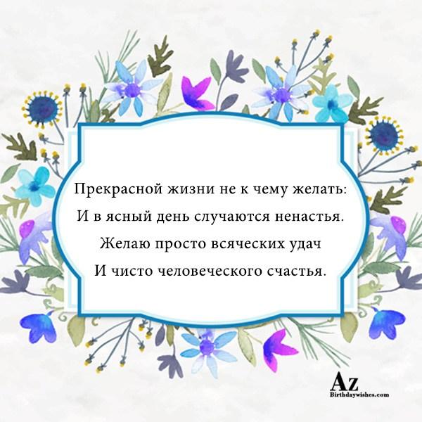 azbirthdaywishes-6373