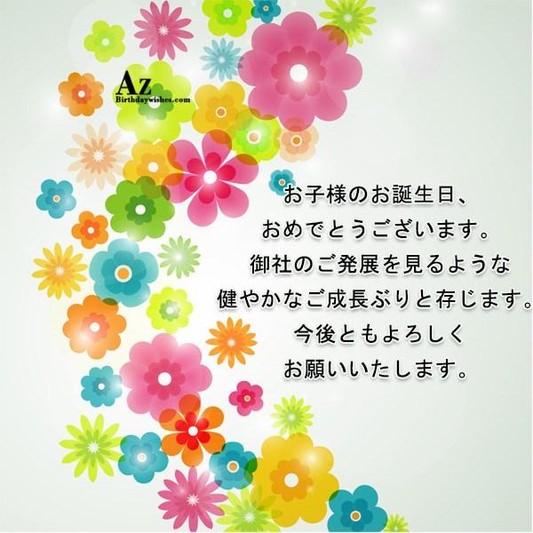 azbirthdaywishes-6378