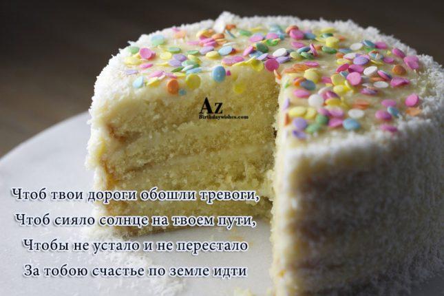 azbirthdaywishes-6385