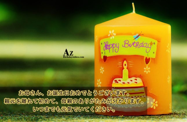 azbirthdaywishes-6412