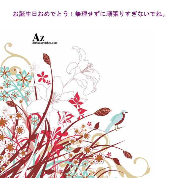 azbirthdaywishes-6430