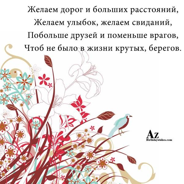 azbirthdaywishes-6431
