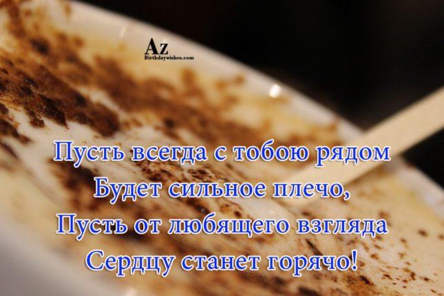 azbirthdaywishes-6434