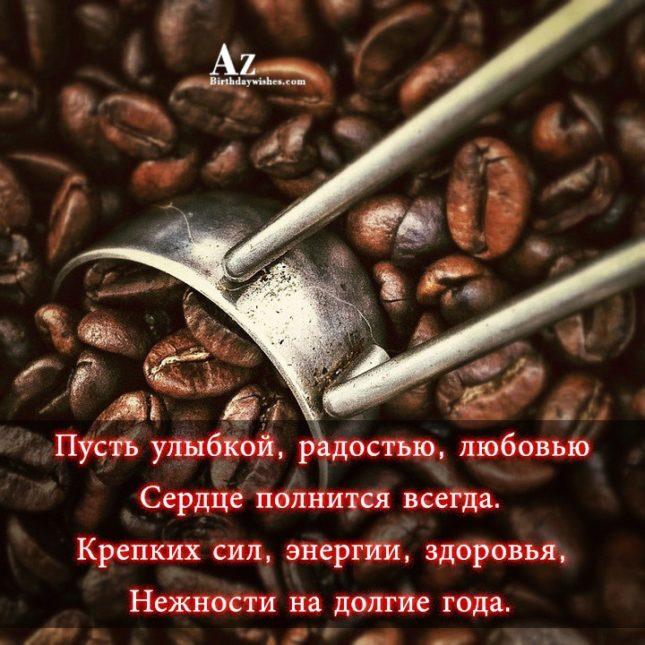 azbirthdaywishes-6476