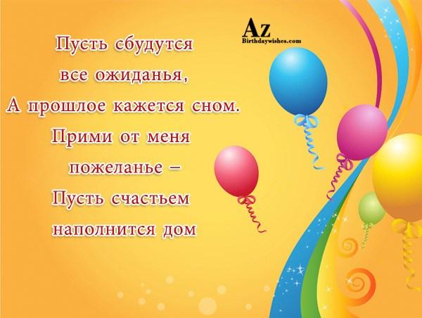 azbirthdaywishes-6482
