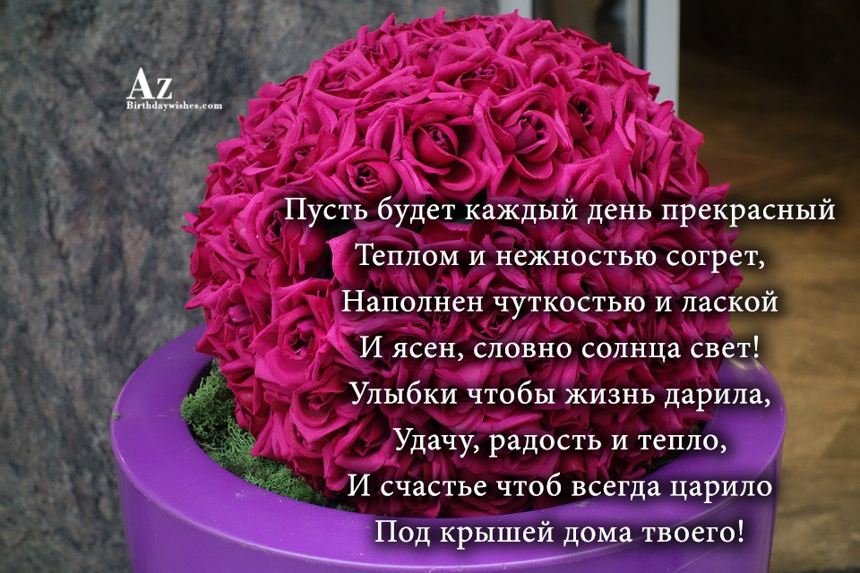 Birthday Wishes In Russian – Russian Birthday Greetings