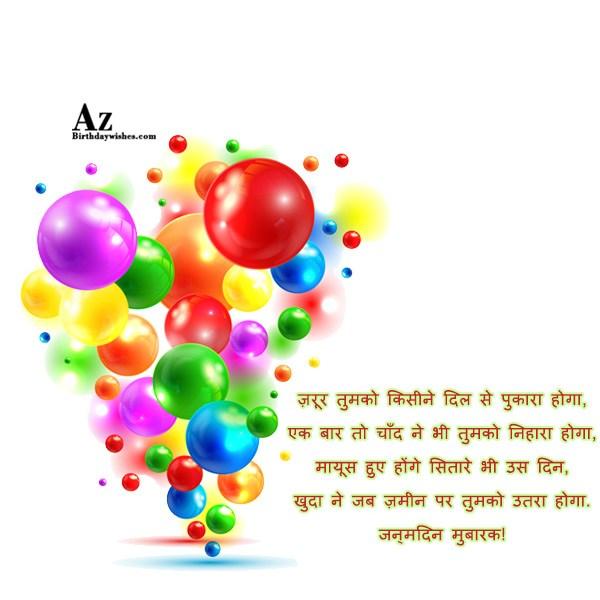 azbirthdaywishes-7037