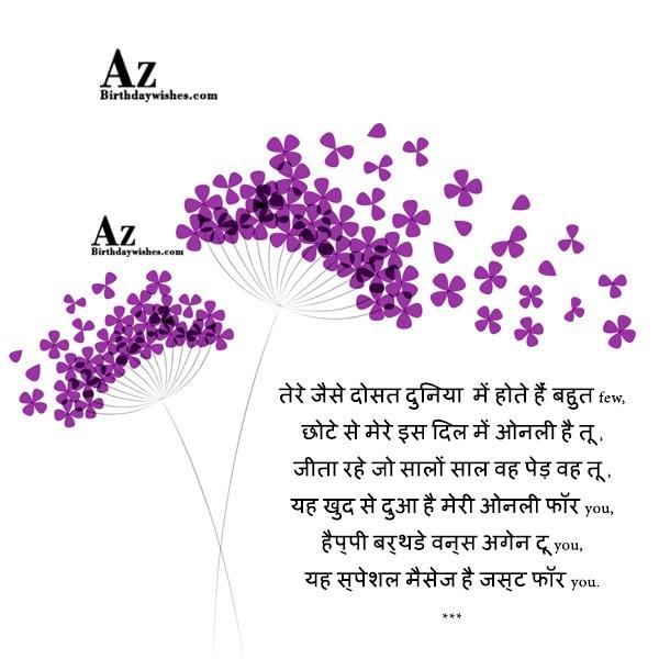 azbirthdaywishes-7104