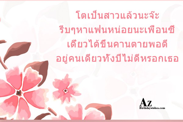 azbirthdaywishes-7217
